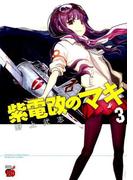紫電改のマキ 3 (チャンピオンREDコミックス)(チャンピオンREDコミックス)