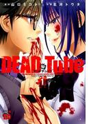 DEAD Tube 1 (チャンピオンREDコミックス)(チャンピオンREDコミックス)
