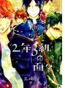 2年3組の面々 (バーズコミックス ルチルコレクション)(ルチルコレクション)