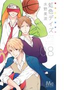 虹色デイズ 8 (マーガレットコミックス)(マーガレットコミックス)