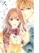 スミカスミレ 3 (マーガレットコミックス)(マーガレットコミックス)