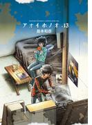 アオイホノオ 13 (少年サンデーコミックススペシャル)(少年サンデーコミックススペシャル)