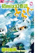 猫mix幻奇譚とらじ 8 (flowersフラワーコミックスα)(flowersフラワーコミックス)