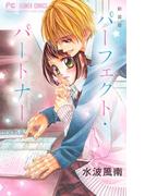 パーフェクト・パートナー 新装版 (Sho‐Comiフラワーコミックス)(少コミフラワーコミックス)