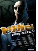 トリガー 5 (マンサンコミックス)(マンサンコミックス)