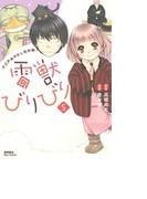 雷獣びりびり 5 大江戸あやかし犯科帳 (RYU COMICS)