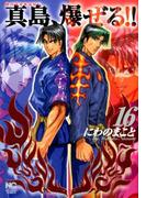 真島、爆ぜる!! 陣内流柔術流浪伝 16 (NICHIBUN COMICS)(NICHIBUN COMICS)