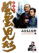 風雲児たち 幕末編25 (SPコミックス)(SPコミックス)