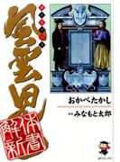 風雲児たちガイドブック解体新書 (SPコミックス)(SPコミックス)