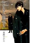 やぎさん郵便 2 (CITRON COMICS)(シトロンコミックス)