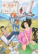 栞と紙魚子 3 新装版 (Nemuki+コミックス)(Nemuki+コミックス)