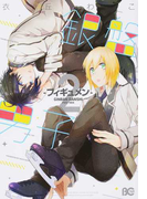 銀盤男子−フィギュメン− 2 (ビーズログコミックス)(B'sLOG COMICS)