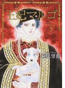 王妃マルゴ VOLUME3 (愛蔵版コミックス)