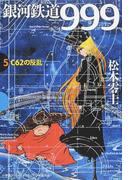 銀河鉄道999 5 C62の反乱 (GAMANGA BOOKS)