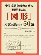 中学受験を成功させる熊野孝哉の「図形」入試で差がつく50題 中学受験 (YELL books)