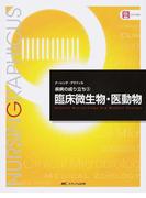 臨床微生物・医動物 第3版 (ナーシング・グラフィカ 疾病の成り立ち)