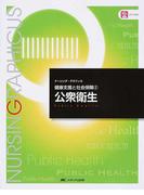 公衆衛生 第4版 (ナーシング・グラフィカ 健康支援と社会保障)