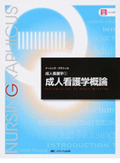 成人看護学概論 第3版 (ナーシング・グラフィカ 成人看護学)