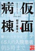 仮面病棟 (実業之日本社文庫)(実業之日本社文庫)