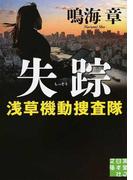 失踪 (実業之日本社文庫 浅草機動捜査隊)(実業之日本社文庫)