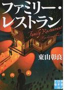 ファミリー・レストラン (実業之日本社文庫)(実業之日本社文庫)