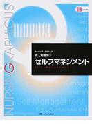 セルフマネジメント 第3版 (ナーシング・グラフィカ 成人看護学)
