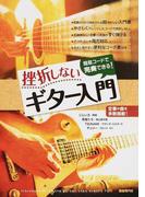 挫折しないギター入門 簡易コードで完奏できる! 2014