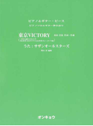 東京VICTORY 三井住友銀行CMソング TBS系列「2014アジア大会&世界バレー」テーマ曲 (ピアノ&ギター・ピース ピアノソロ&ギター弾き語り)