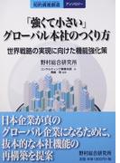 「強くて小さい」グローバル本社のつくり方 世界戦略の実現に向けた機能強化策 (知的資産創造アンソロジー)