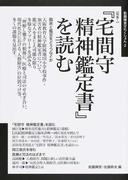 特集1『宅間守精神鑑定書』を読む (飢餓陣営せれくしょん)