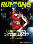 Running Style(ランニング・スタイル) 2015年1月号 Vol.70