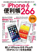 iPhone6便利帳 266