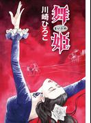 舞姫 前編(2)