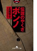 伝説のやくざ ボンノ(幻冬舎アウトロー文庫)