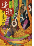 逢瀬(モノノケ文庫)