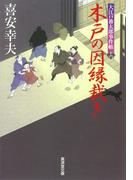 木戸の因縁裁き 大江戸番太郎事件帳(特選時代小説)