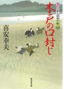 木戸の口封じ 大江戸番太郎事件帳(特選時代小説)