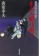 木戸の闇仕掛け 大江戸番太郎事件帳(特選時代小説)
