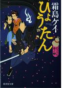 ひょうたん のっぺら巻ノ二(モノノケ文庫)