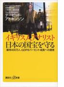 イギリス人アナリスト 日本の国宝を守る 雇用400万人、GDP8パーセント成長への提言(講談社+α新書)
