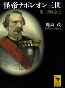怪帝ナポレオン三世 第二帝政全史(講談社学術文庫)