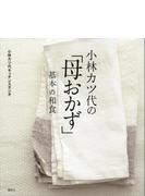 【期間限定価格】小林カツ代の「母おかず」 基本の和食(講談社のお料理BOOK)