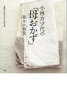 小林カツ代の「母おかず」 基本の和食(講談社のお料理BOOK)