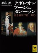 ナポレオン フーシェ タレーラン 情念戦争1789-1815(講談社学術文庫)