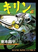 キリン(2)(YKコミックス)