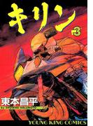 キリン(3)(YKコミックス)