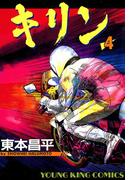 キリン(4)(YKコミックス)