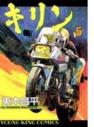 キリン(5)(YKコミックス)