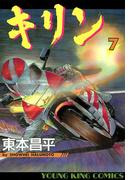 キリン(7)(YKコミックス)