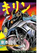 キリン(8)(YKコミックス)